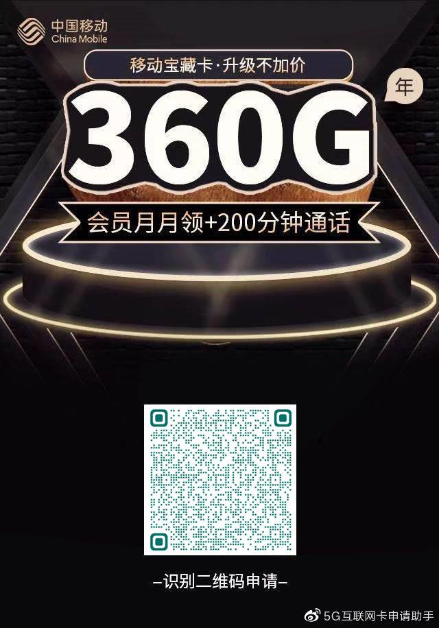 移动花卡宝藏版29元-ikamax.cn