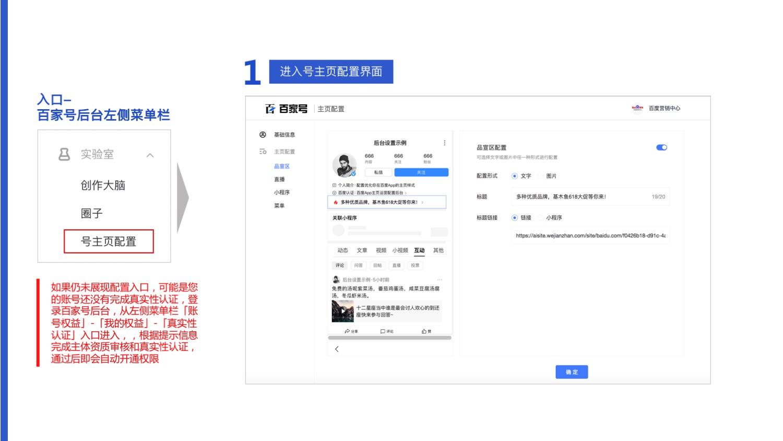 企业百家号✖️基木鱼-全链营销新玩法及精品案例分享-1.jpg