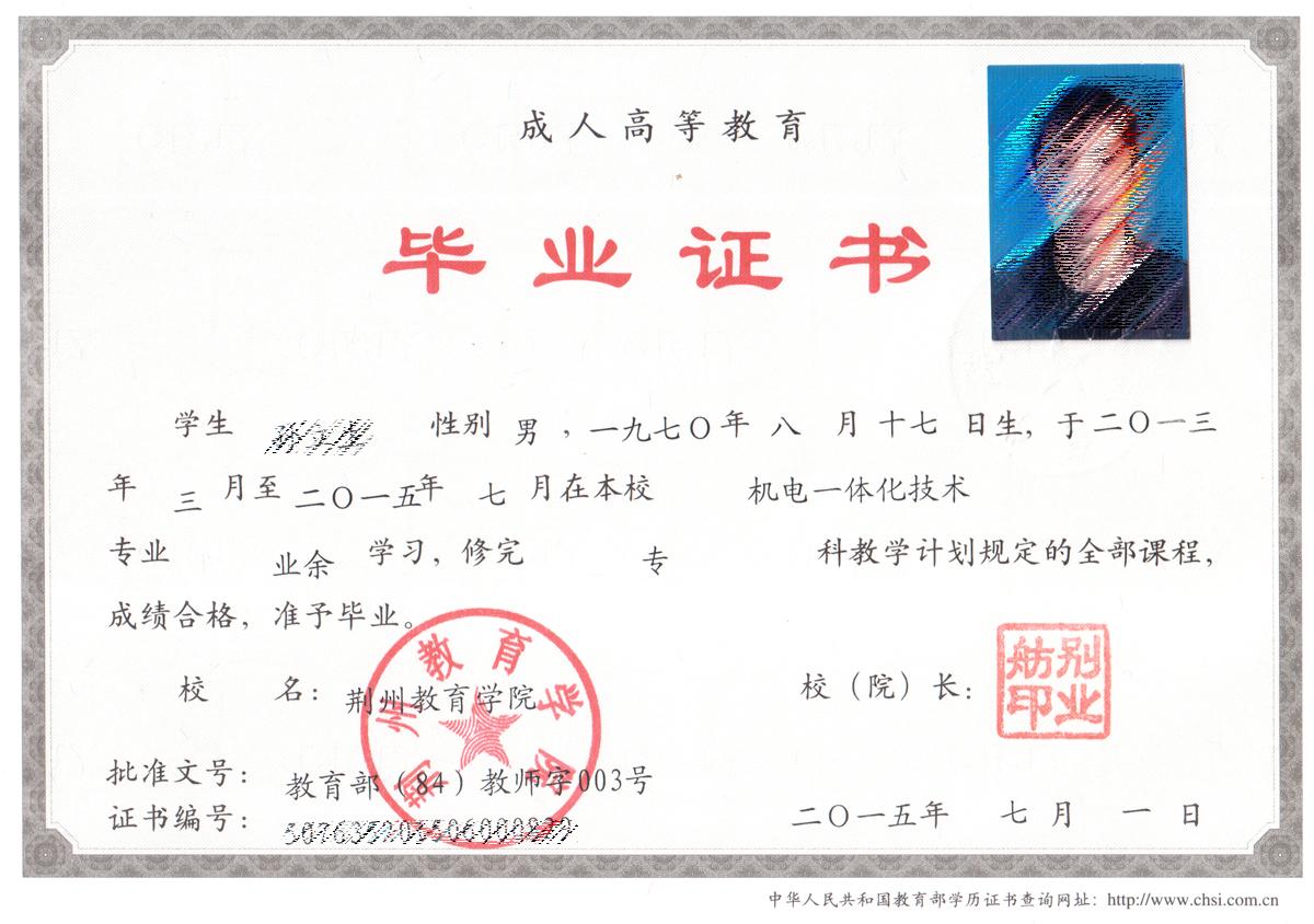 荆州教育学院成教大专毕业证书样本