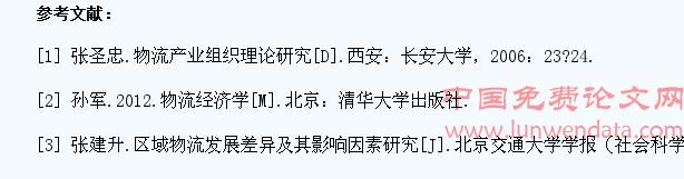 中国发展物流产业政策建议