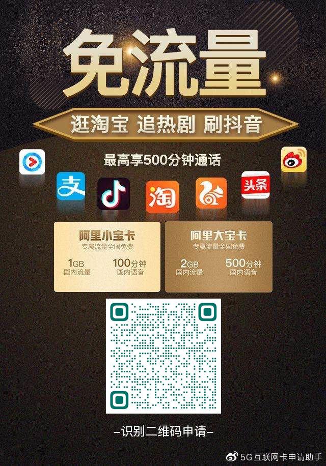 腾讯阿里宝卡19元版-ikamax.cn