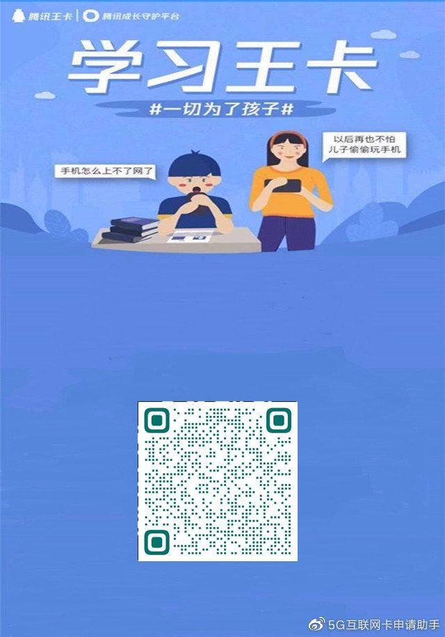 联通学习王卡39元版-ikamax.cn