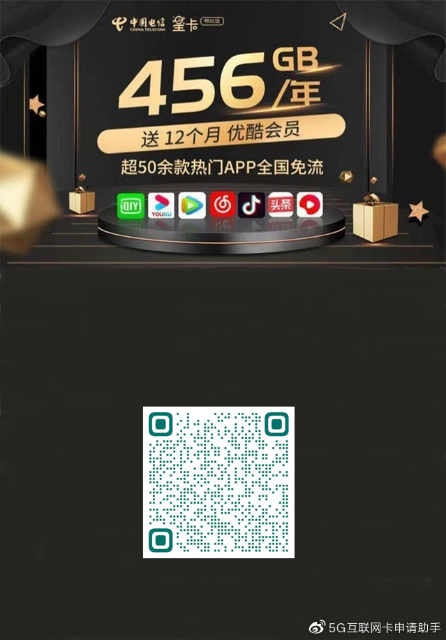 电信超星卡29元版-ikamax.cn