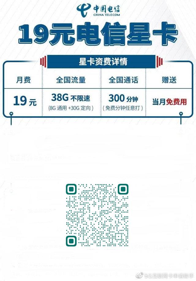 电信星卡19元版-ikamax.cn
