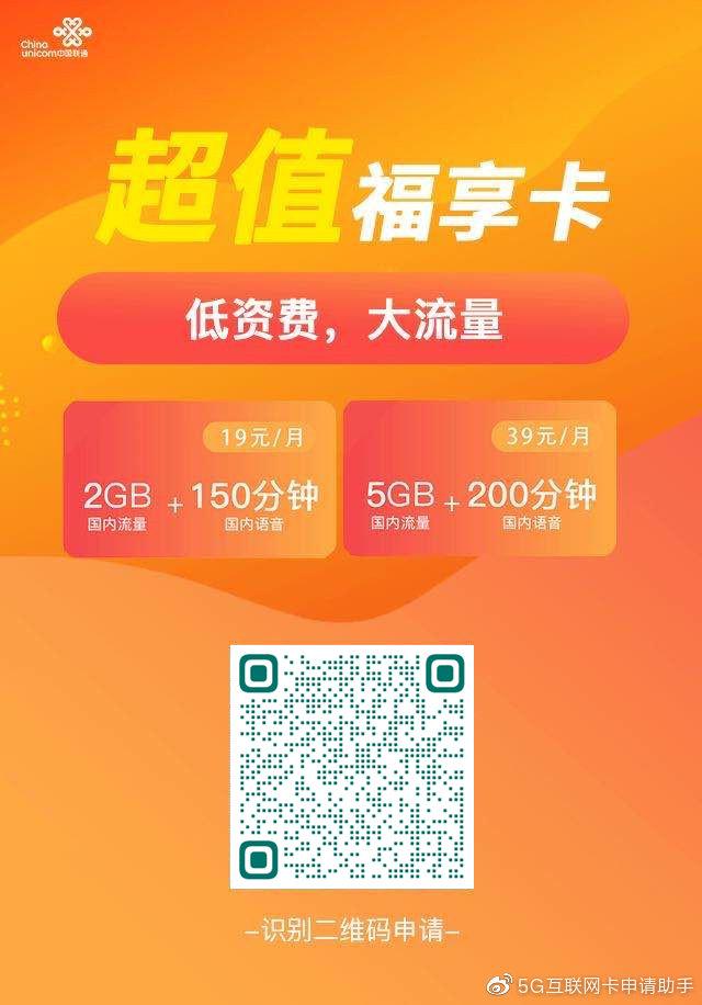 联通超值福享卡19元版-ikamax.cn