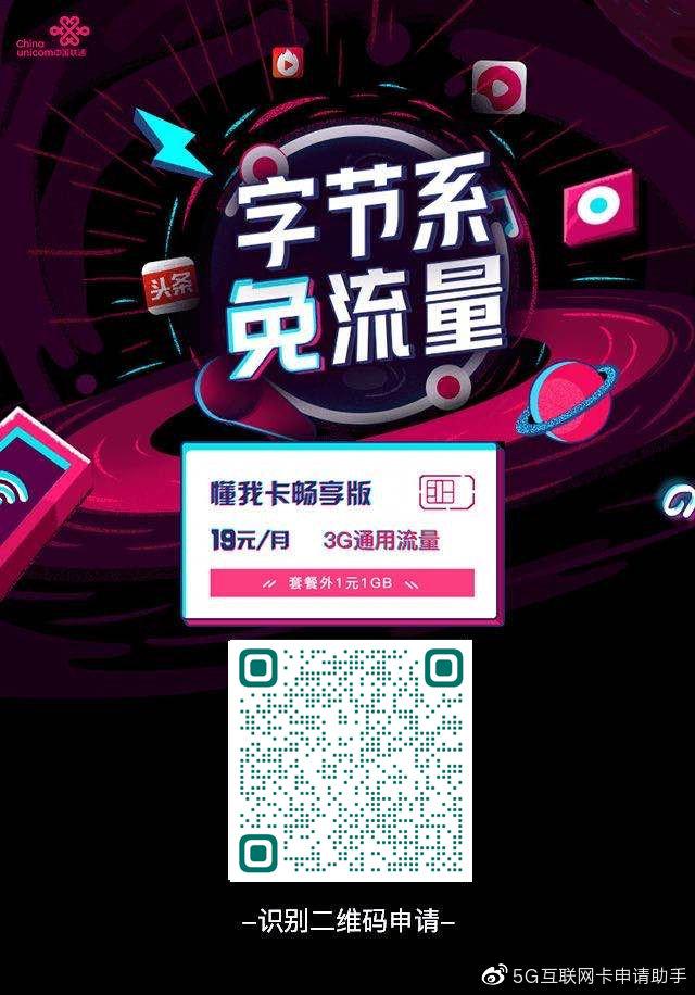 联通今日头条懂我卡19元版-ikamax.cn