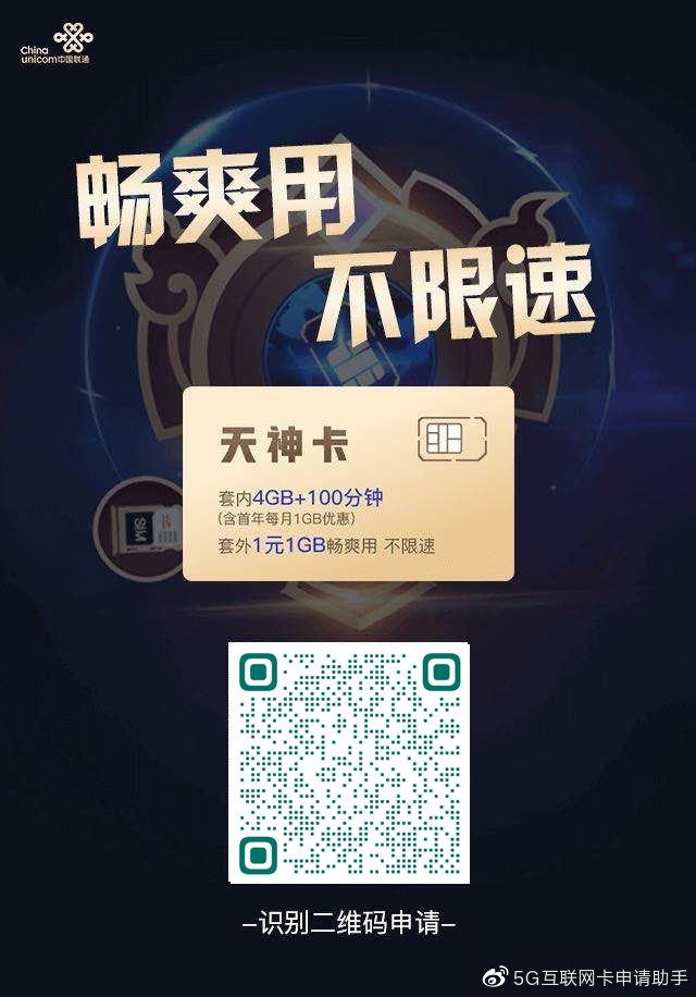 联通新天神卡19元版-ikamax.cn