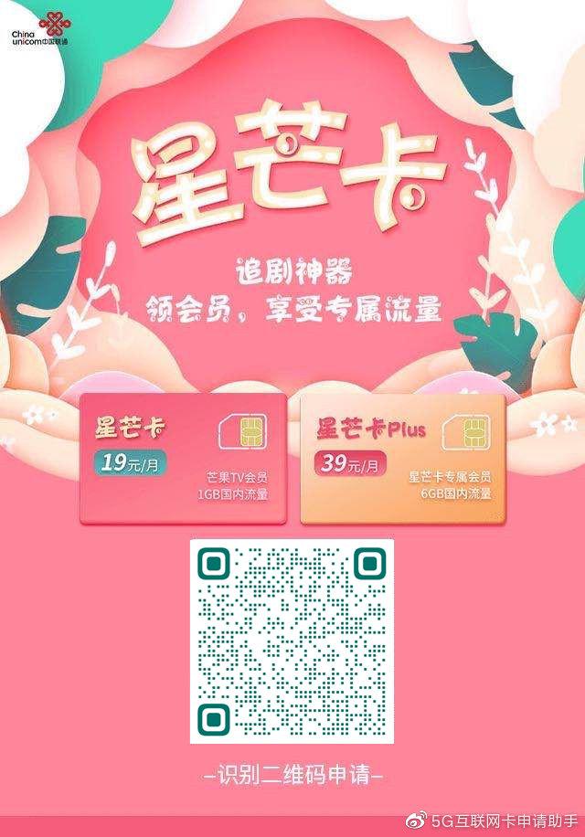 联通星芒卡19元版-ikamax.cn
