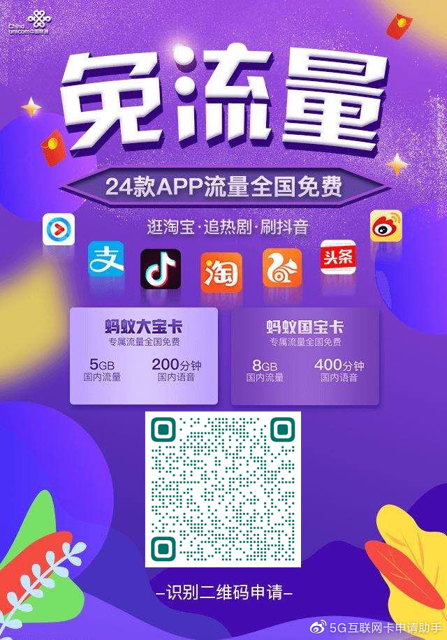 联通蚂蚁宝卡39元版-ikamax.cn